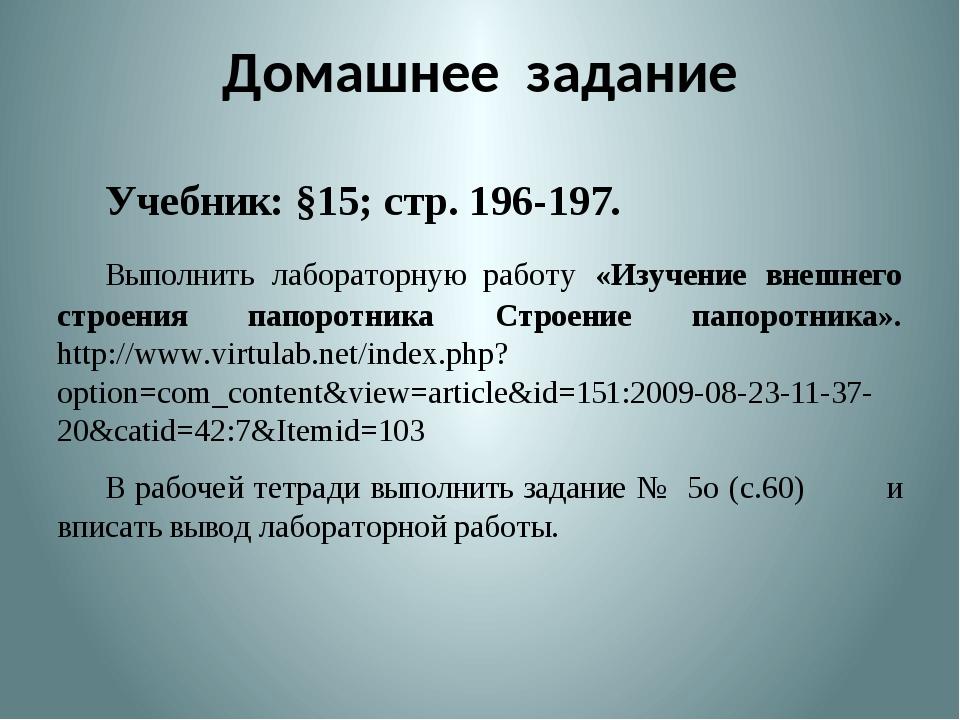 Домашнее задание Учебник: §15; стр. 196-197. Выполнить лабораторную работу...