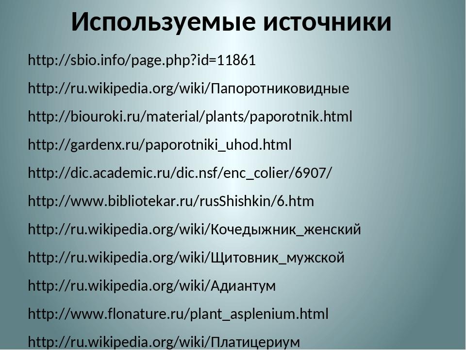 Используемые источники http://sbio.info/page.php?id=11861 http://ru.wikipedia...