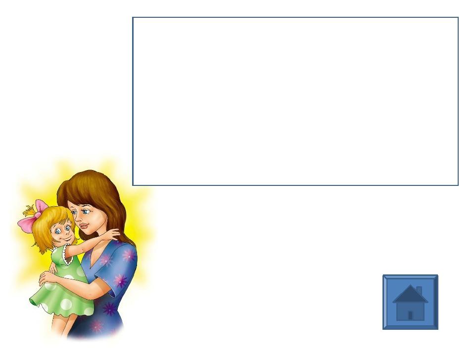 Как называется мама мамы и мама папы?