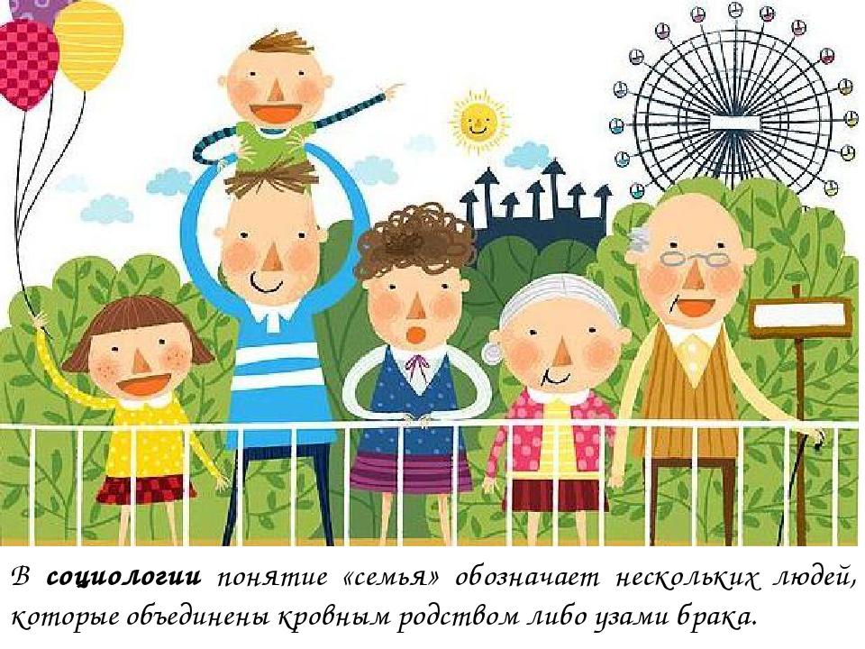 В социологии понятие «семья» обозначает нескольких людей, которые объединены...