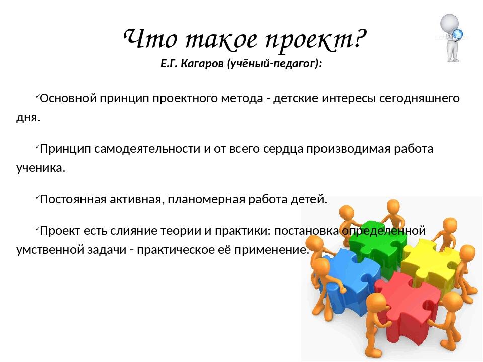 Что такое проект? Е.Г. Кагаров (учёный-педагог): Основной принцип проектного...