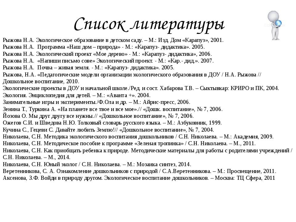 Список литературы Рыжова Н.А. Экологическое образование в детском саду. – М.:...