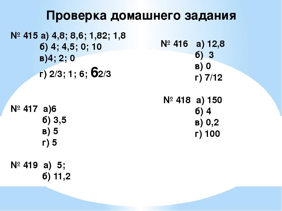 Проверка домашнего задания № 415 а) 4,8; 8,6; 1,82; 1,8 б) 4; 4,5; 0; 10 в)4;...
