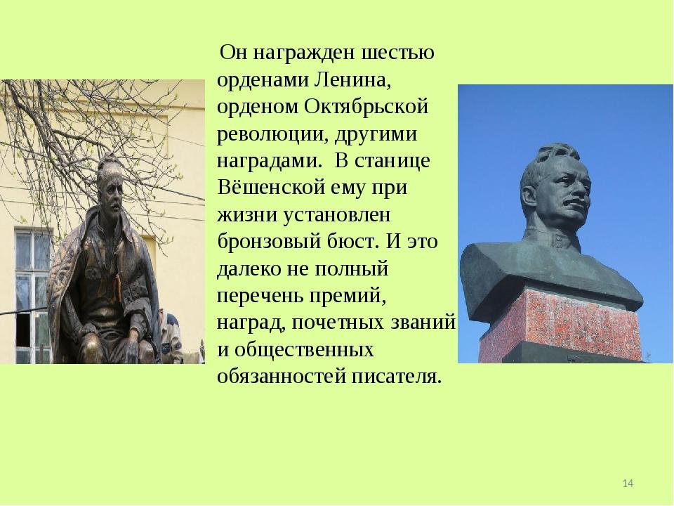 Он награжден шестью орденами Ленина, орденом Октябрьской революции, другими...