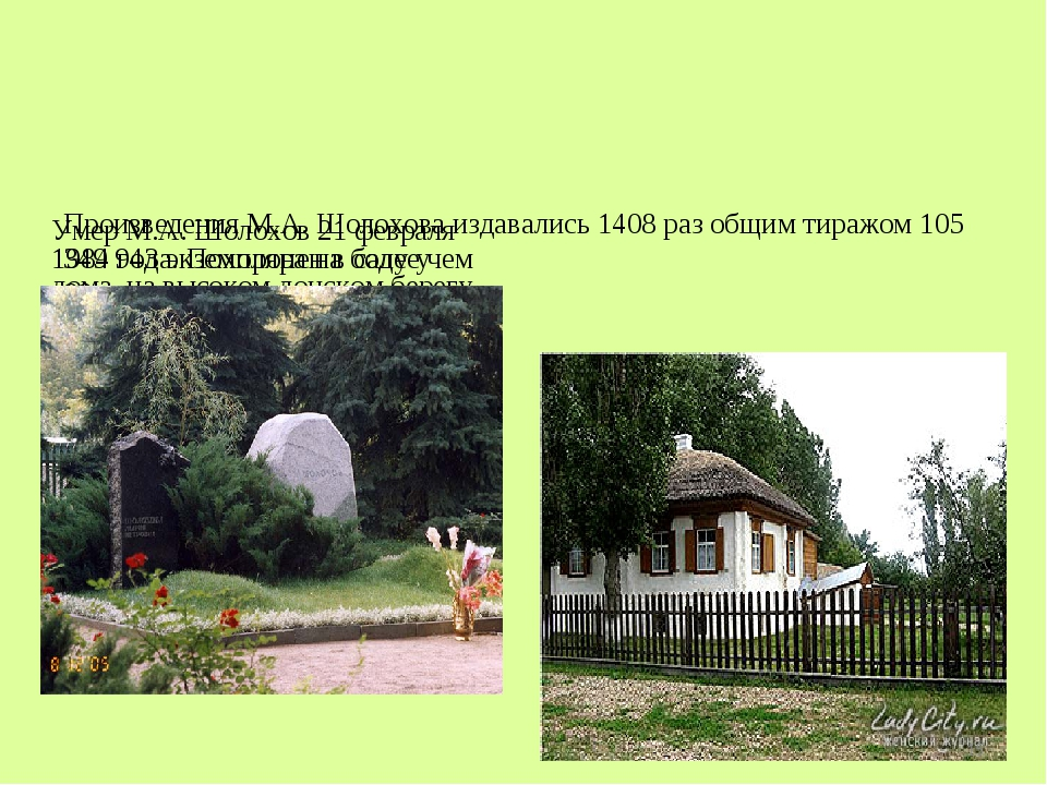 Произведения М.А. Шолохова издавались 1408 раз общим тиражом 105 349 943 экз...