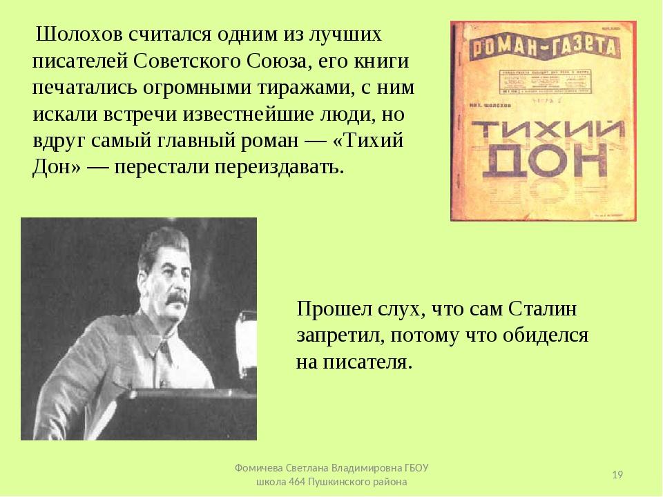 Шолохов считался одним из лучших писателей Советского Союза, его книги печат...