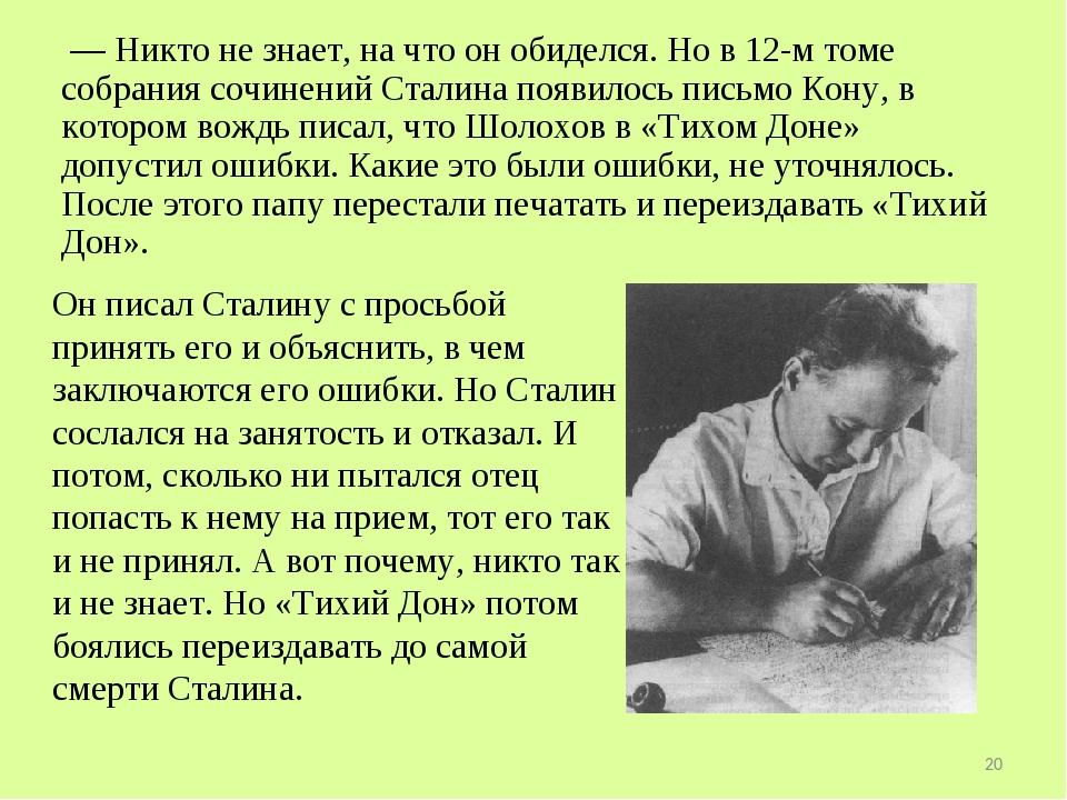 — Никто не знает, на что он обиделся. Но в 12-м томе собрания сочинений Стал...