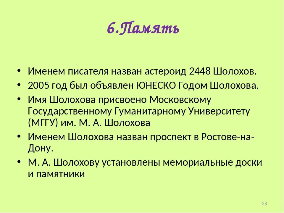 6.Память Именем писателя назван астероид 2448 Шолохов. 2005 год был объявлен...