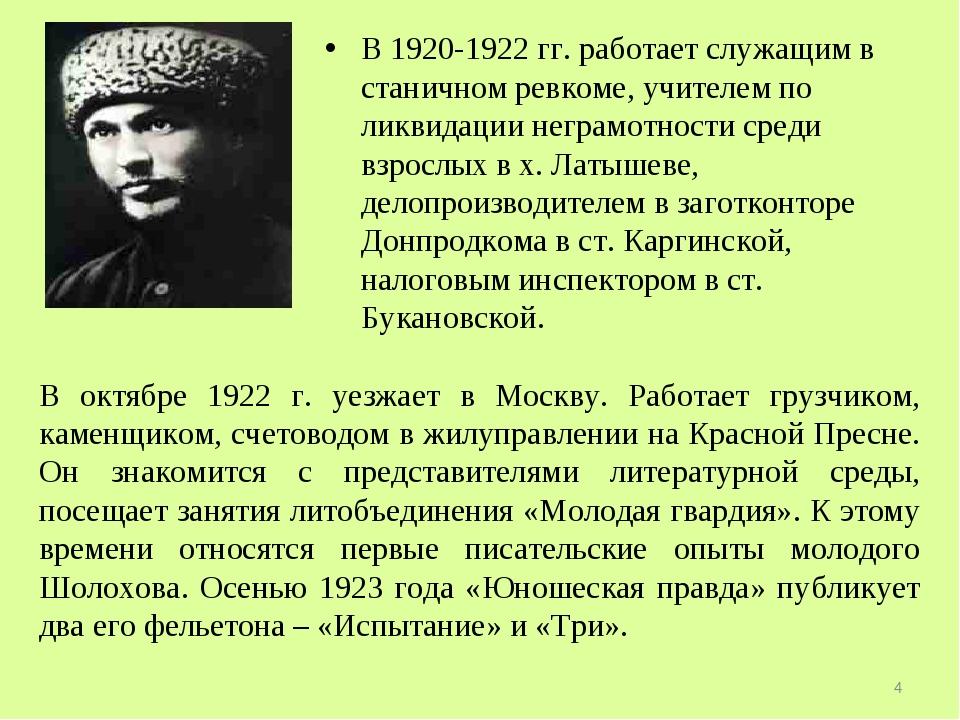 В 1920-1922 гг. работает служащим в станичном ревкоме, учителем по ликвидации...