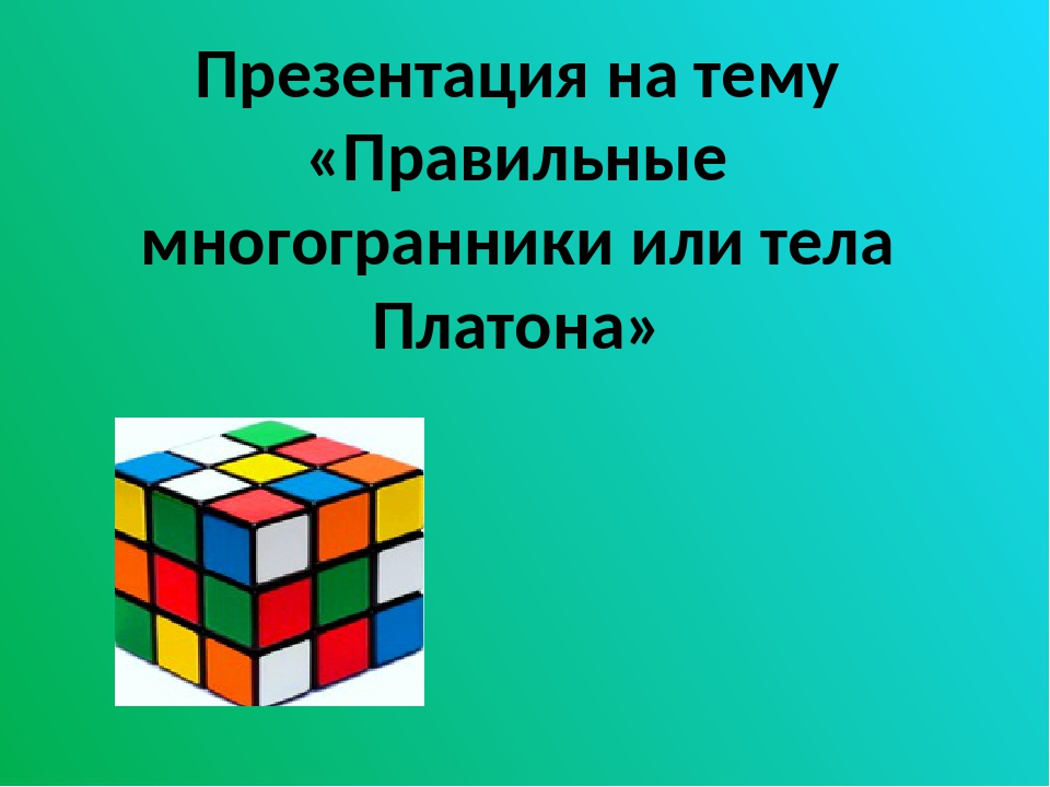 Презентация на тему «Правильные многогранники или тела Платона»