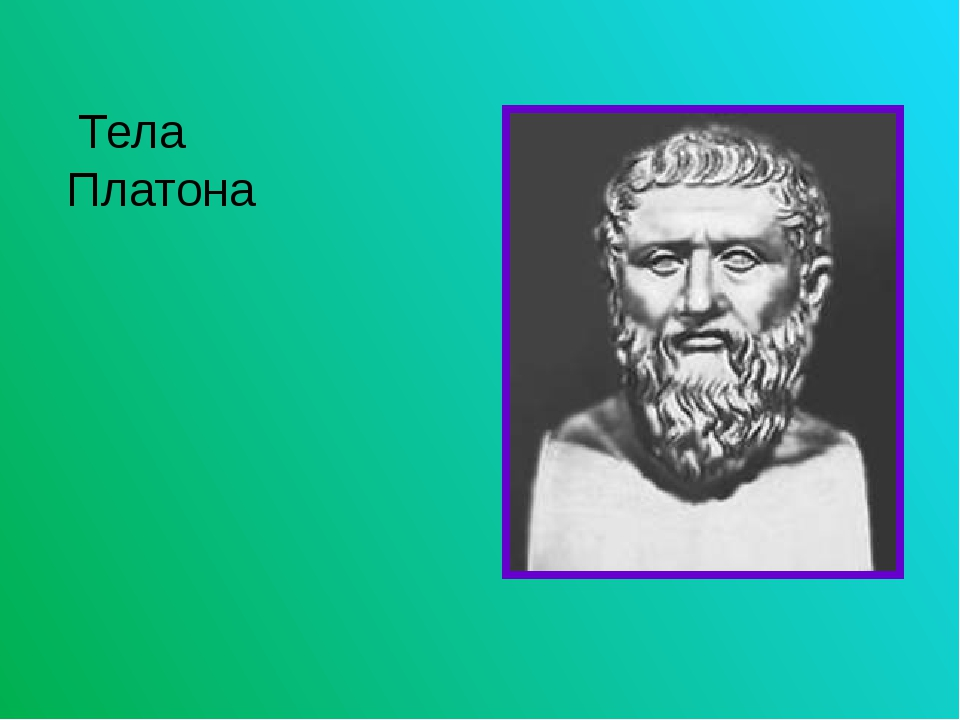 Тела Платона