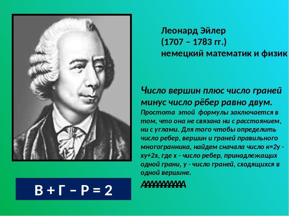 Леонард Эйлер (1707 – 1783 гг.) немецкий математик и физик Число вершин плюс...
