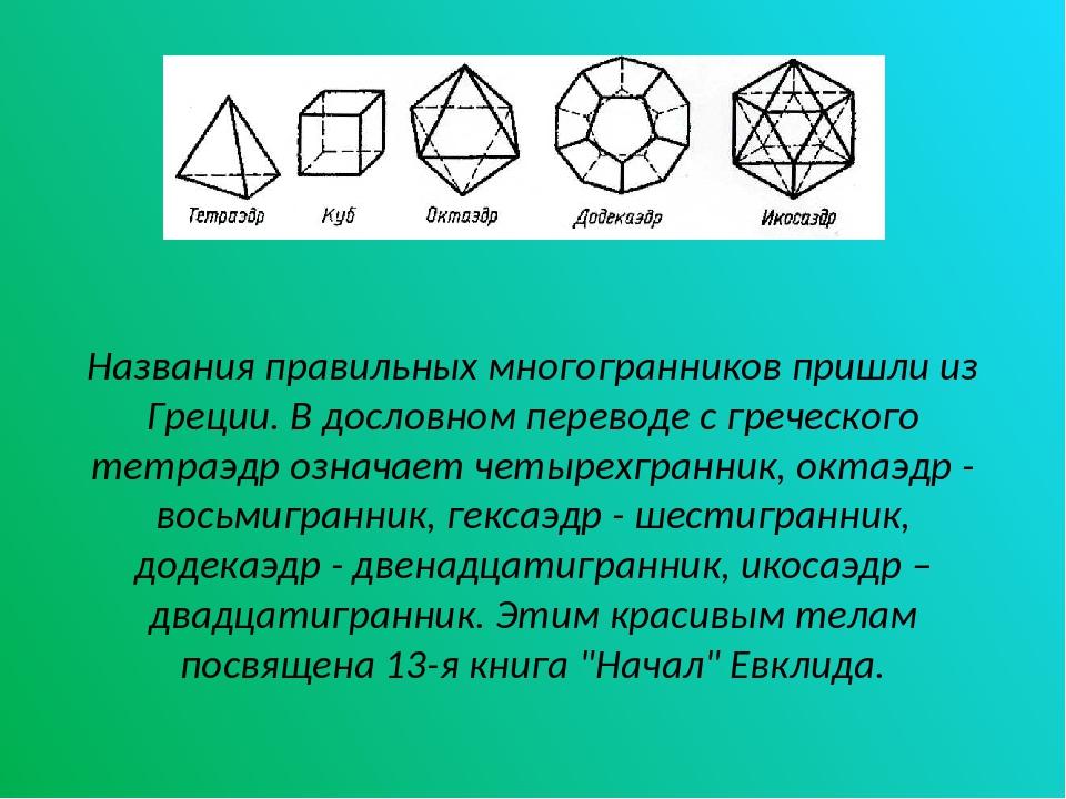 Названия правильных многогранников пришли из Греции. В дословном переводе с г...