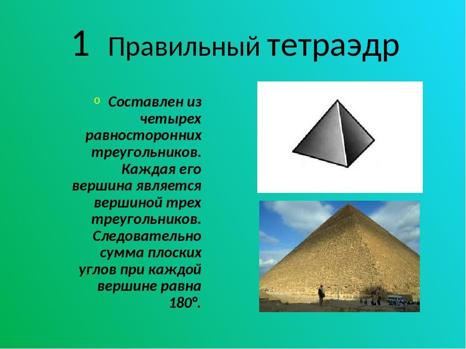 1 Правильный тетраэдр Составлен из четырех равносторонних треугольников. Кажд...