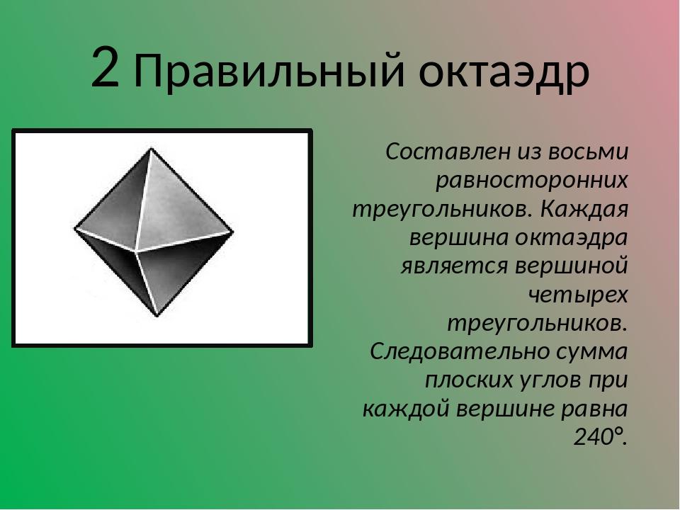 2 Правильный октаэдр Составлен из восьми равносторонних треугольников. Каждая...