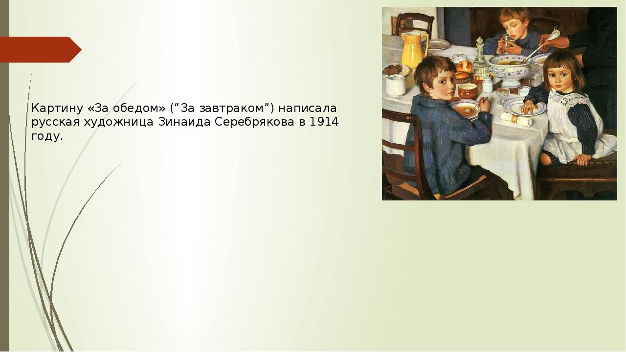"""Картину «За обедом» (""""За завтраком"""") написала русская художница Зинаида Сере..."""