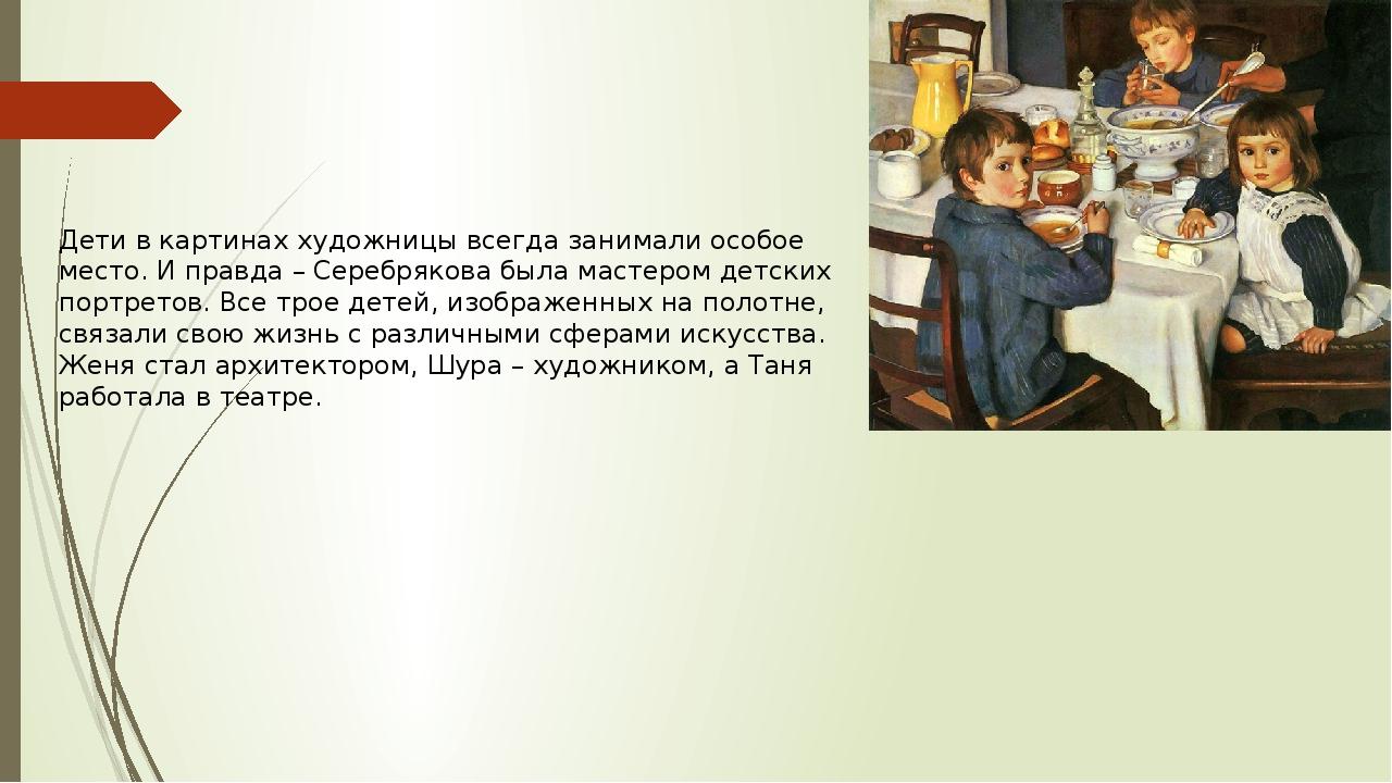 Дети в картинах художницы всегда занимали особое место. И правда – Серебряко...