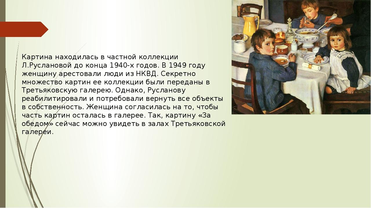 Картина находилась в частной коллекции Л.Руслановой до конца 1940-х годов. В...