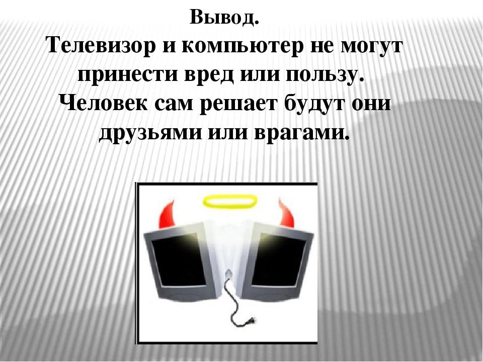 этого, картинка телевизор и компьютер- вред или польза выбор пластиковых лодок