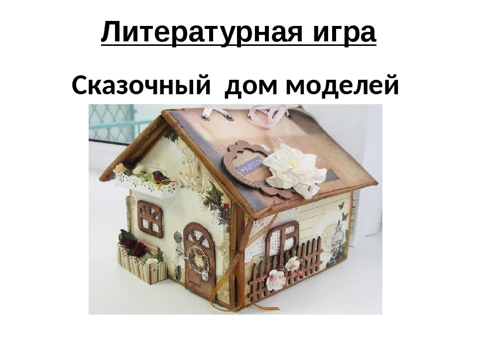 Литературная игра Сказочный дом моделей