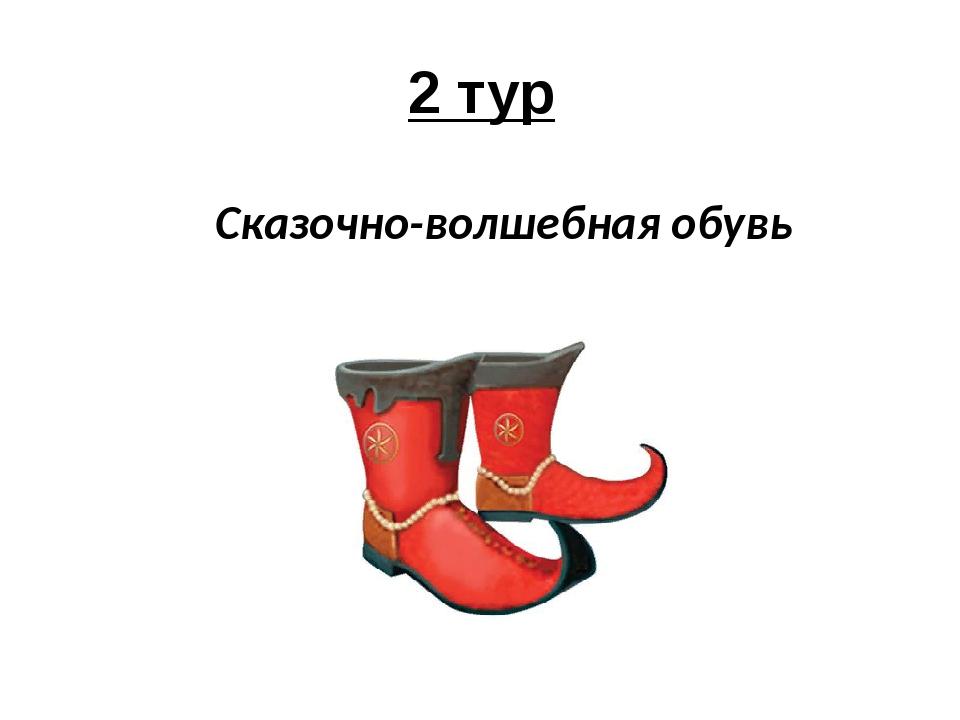 2 тур Сказочно-волшебная обувь