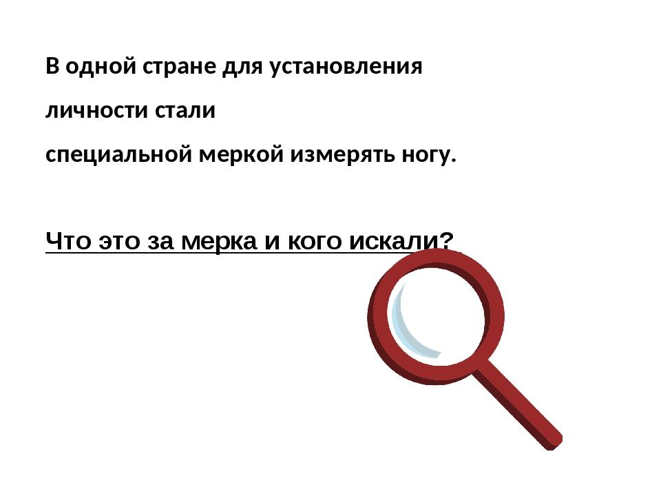 В одной стране для установления личности стали специальной меркой измерять но...
