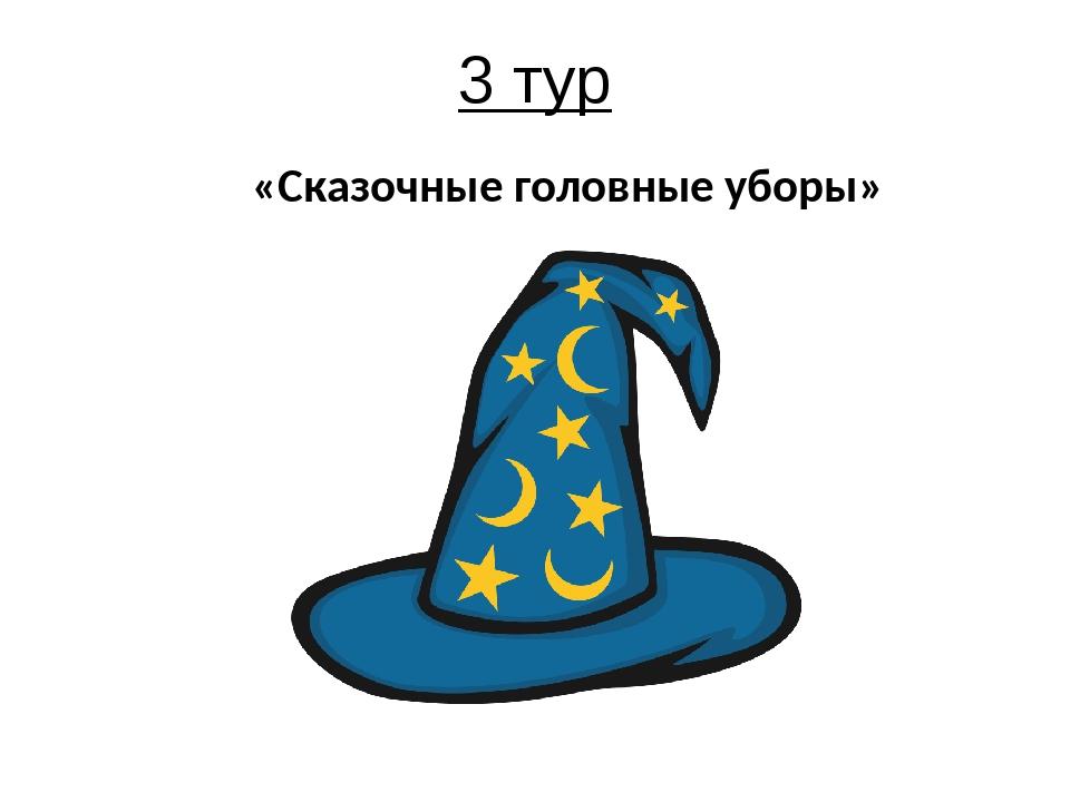 3 тур «Сказочные головные уборы»
