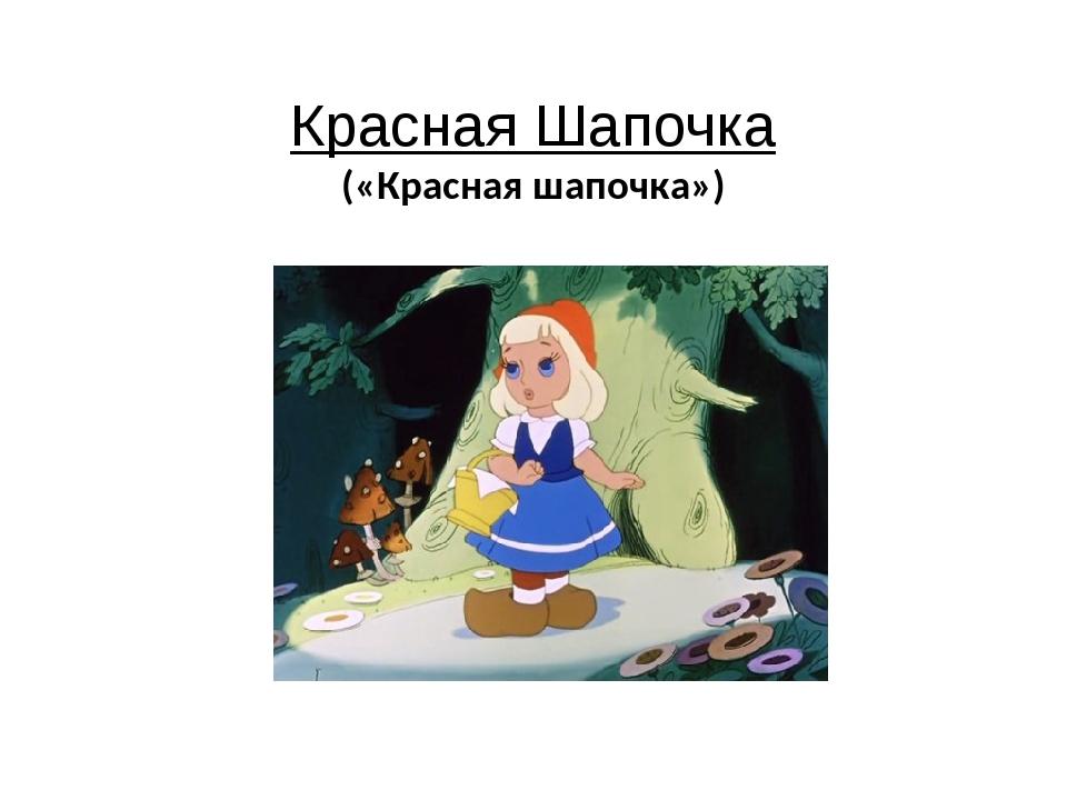 Красная Шапочка («Красная шапочка»)