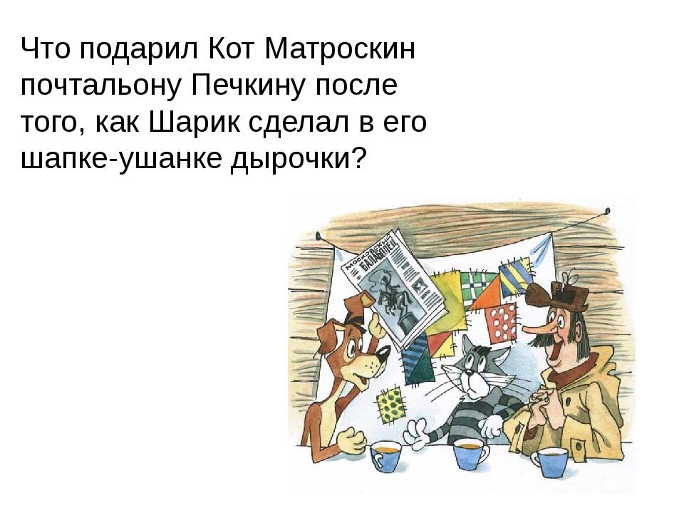 Что подарил Кот Матроскин почтальону Печкину после того, как Шарик сделал в е...