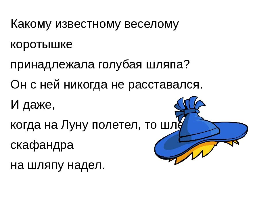 Какому известному веселому коротышке принадлежала голубая шляпа? Он с ней ник...