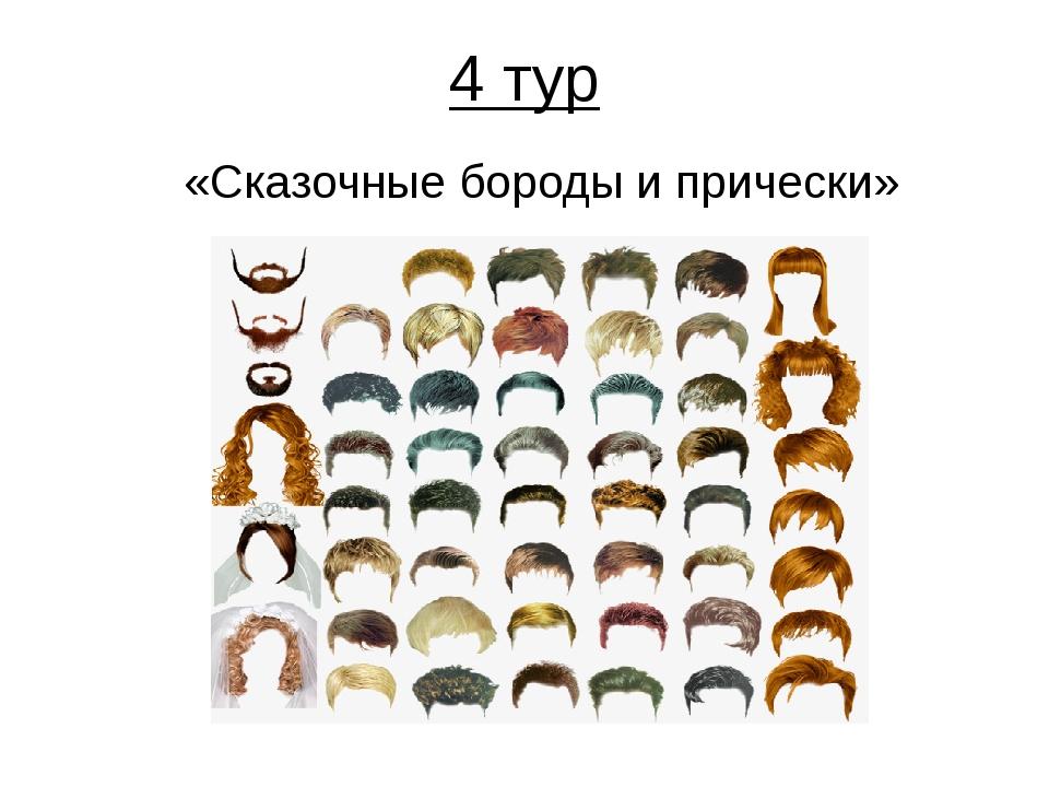 4 тур «Сказочные бороды и прически»