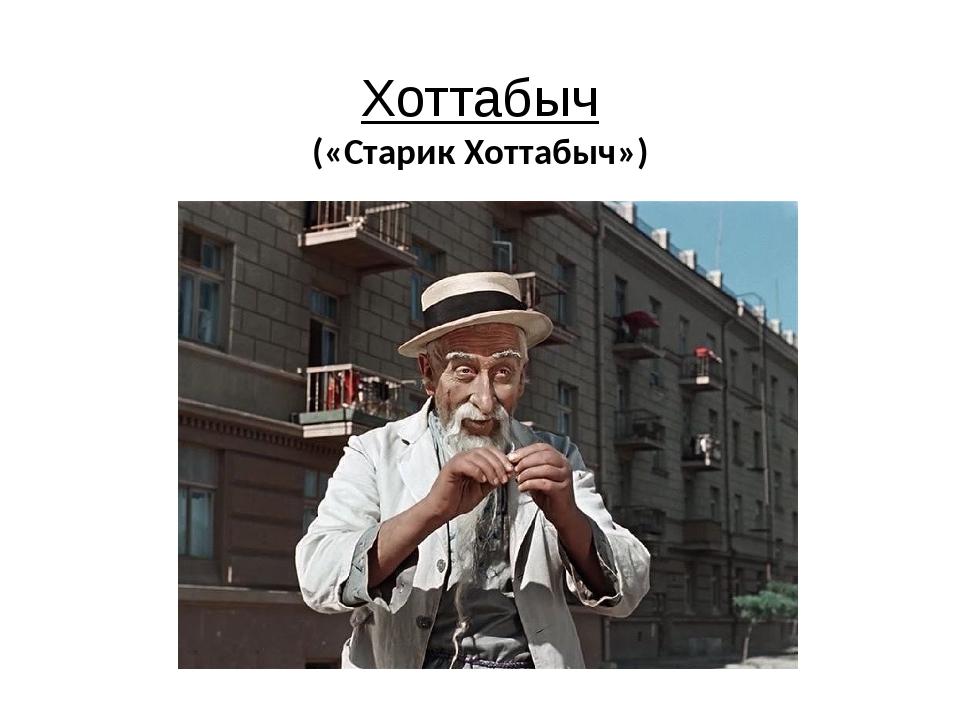 Хоттабыч («Старик Хоттабыч»)