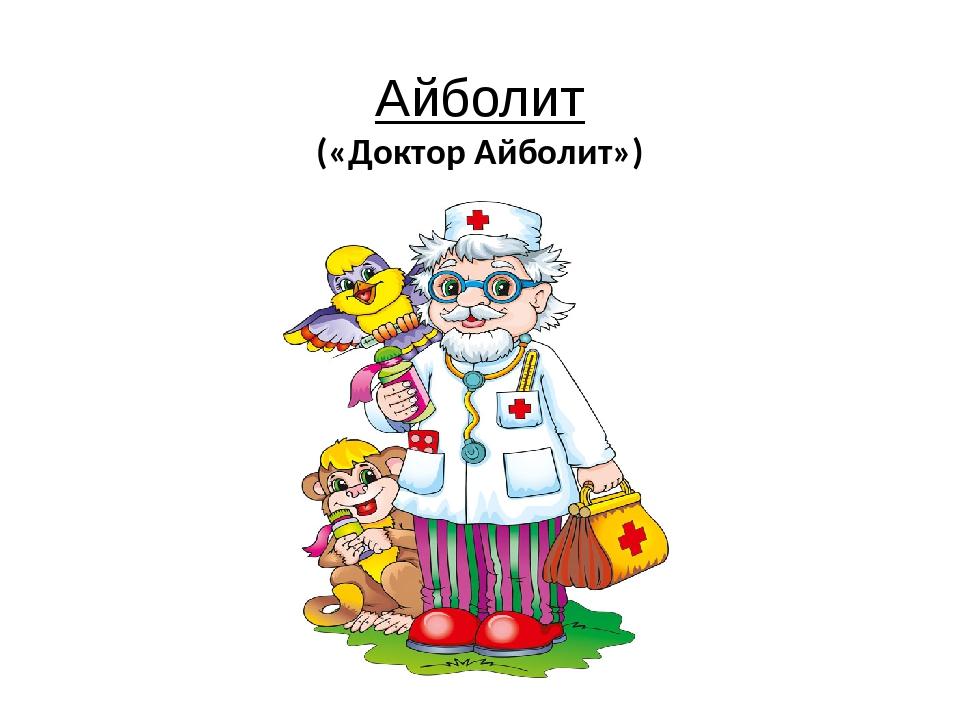 Айболит («Доктор Айболит»)