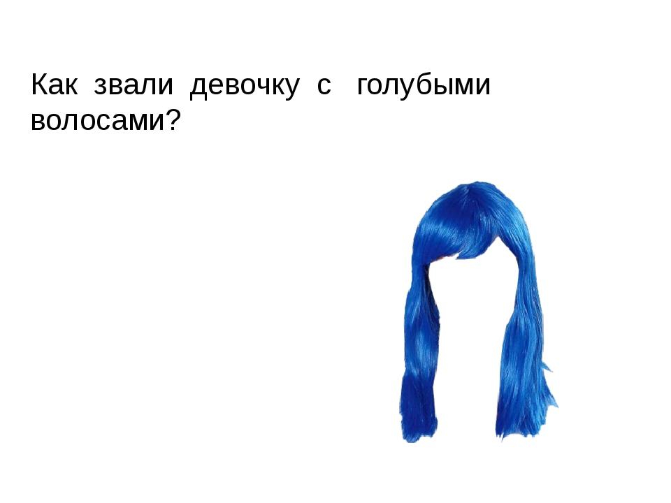 Как звали девочку с голубыми волосами?