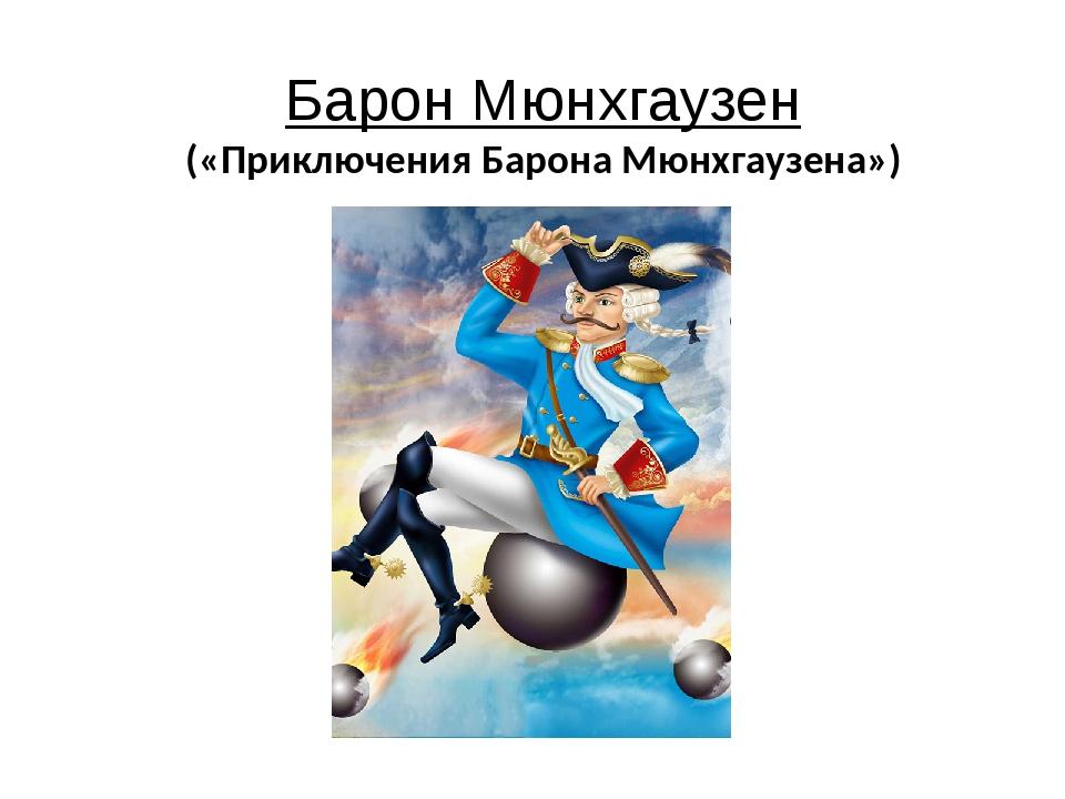 Барон Мюнхгаузен («Приключения Барона Мюнхгаузена»)