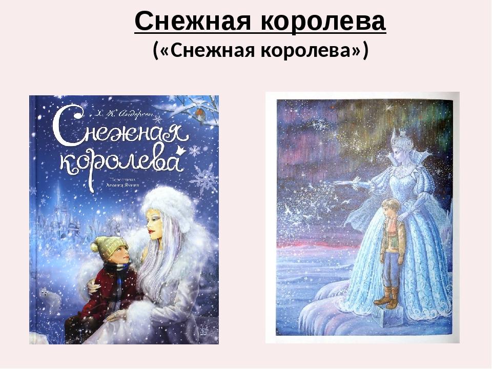 Снежная королева («Снежная королева»)
