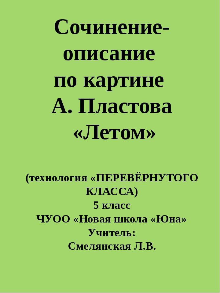 Сочинение-описание по картине А. Пластова «Летом» (технология «ПЕРЕВЁРНУТОГО...