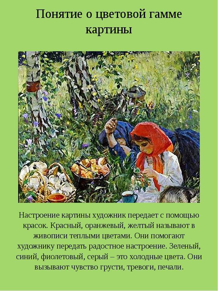Понятие о цветовой гамме картины Настроение картины художник передает с помощ...