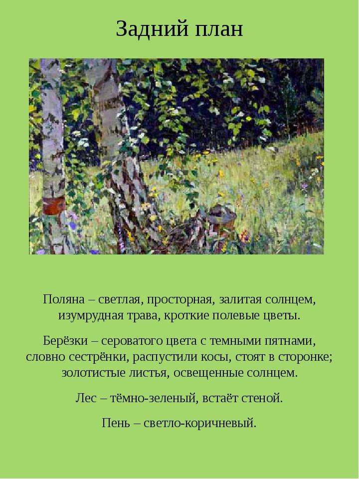 Задний план Поляна – светлая, просторная, залитая солнцем, изумрудная трава,...