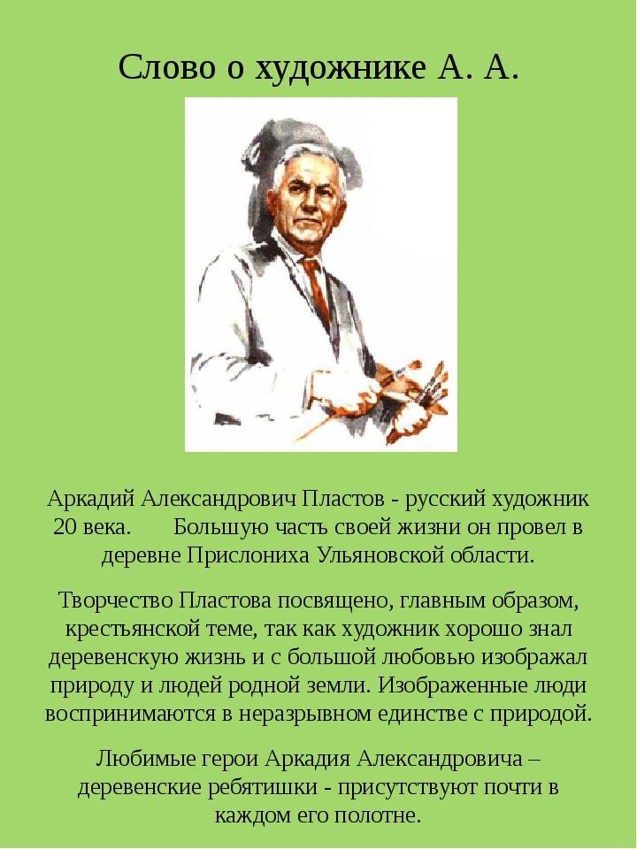 Слово о художнике А. А. Пластове. Аркадий Александрович Пластов - русский худ...