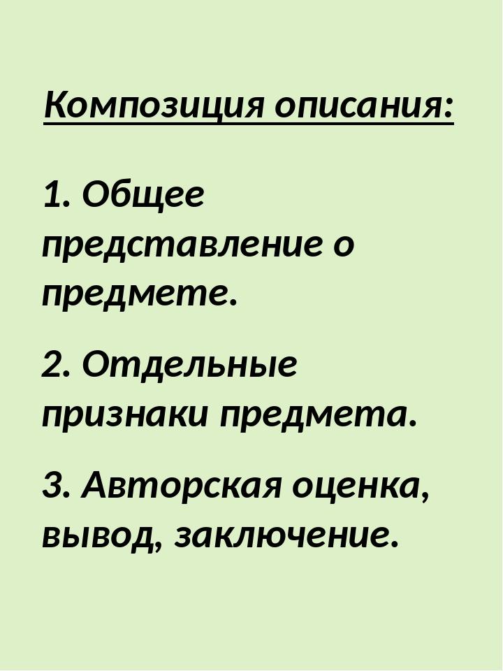 Композиция описания: 1. Общее представление о предмете. 2. Отдельные признаки...