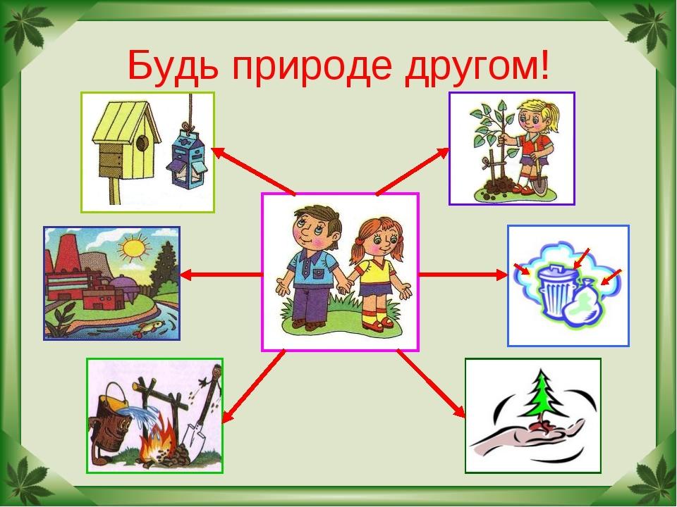 Картинки по охране природы, днем рождения летней