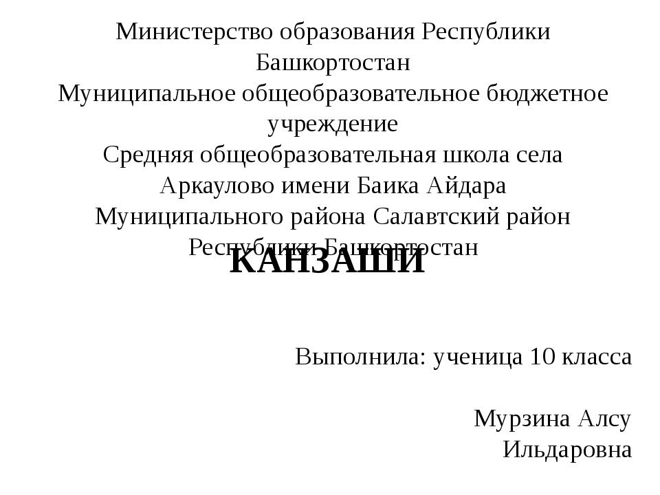 Министерство образования Республики Башкортостан Муниципальное общеобразовате...