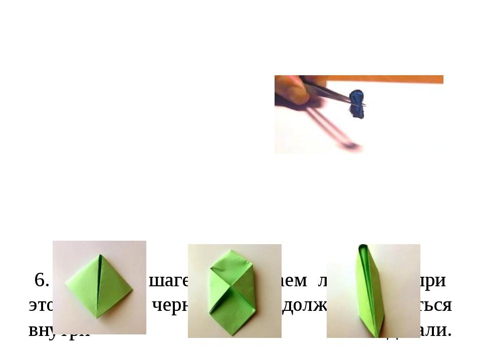 6. На этом шаге складываем лепесток, при этом элемент черного цвета должен н...