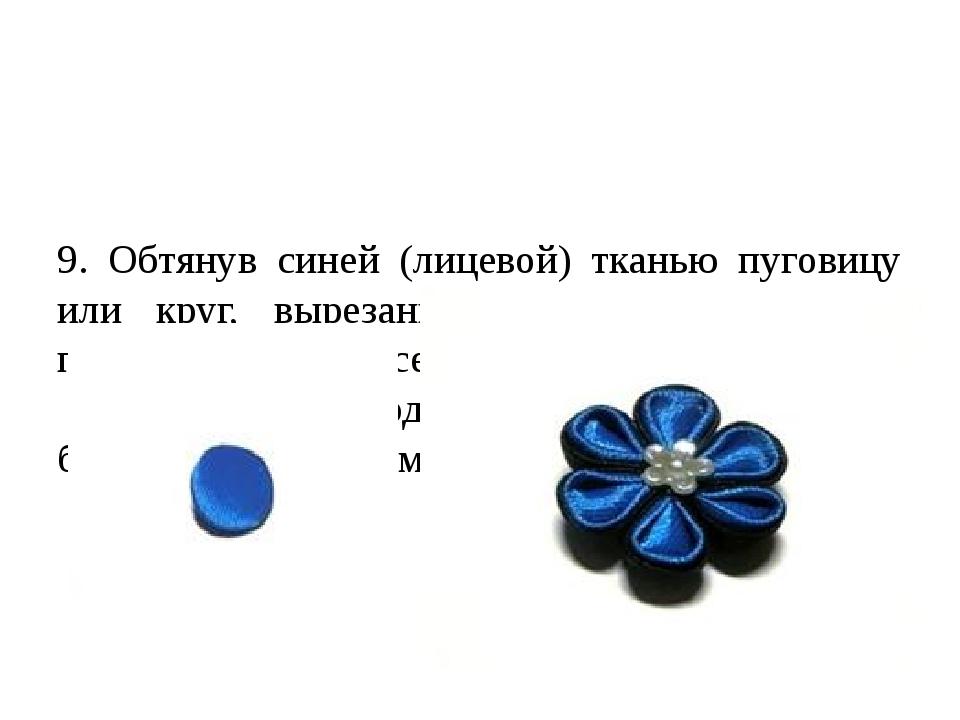 9. Обтянув синей (лицевой) тканью пуговицу или круг, вырезанный из толстой б...
