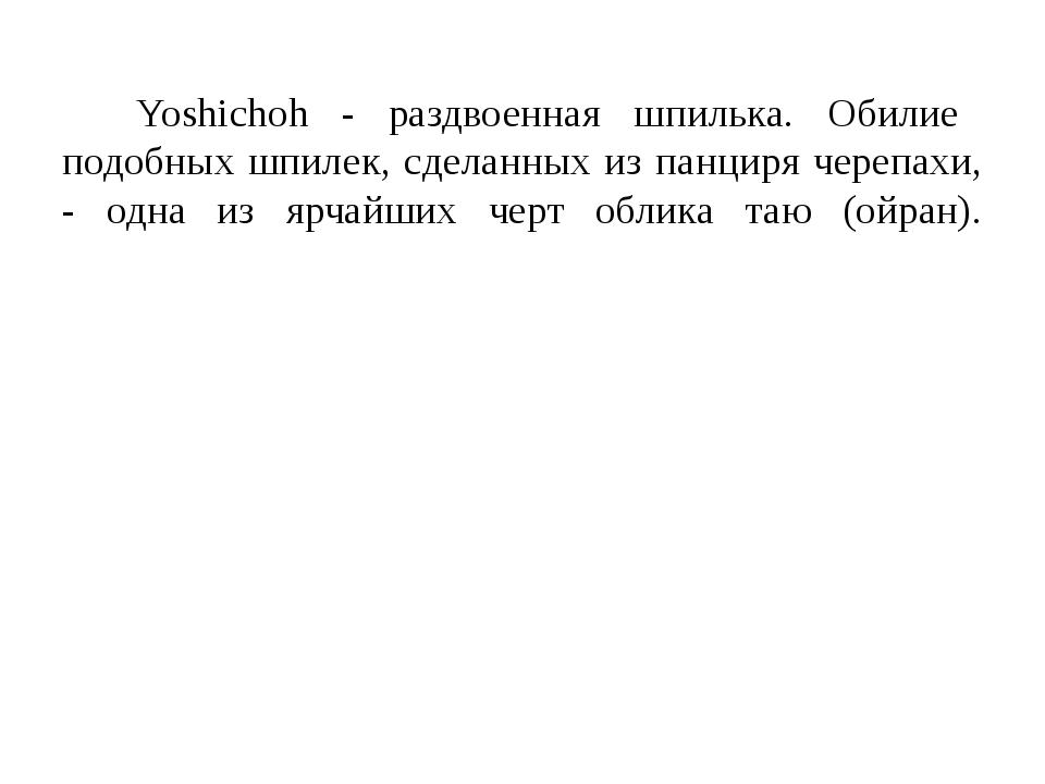 Yoshichoh - раздвоенная шпилька. Обилие подобных шпилек, сделанных из панцир...