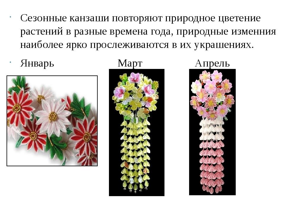 Сезонные канзаши повторяют природное цветение растений в разные времена года...