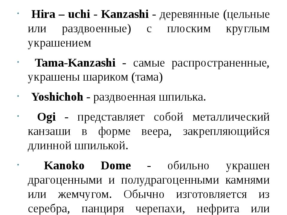 Hira – uchi - Kanzashi - деревянные (цельные или раздвоенные) с плоским круг...