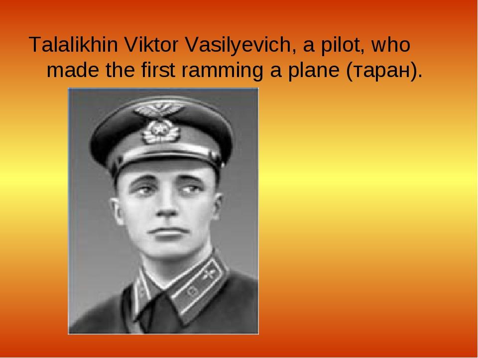 Talalikhin Viktor Vasilyevich, a pilot, who made the first ramming a plane (т...