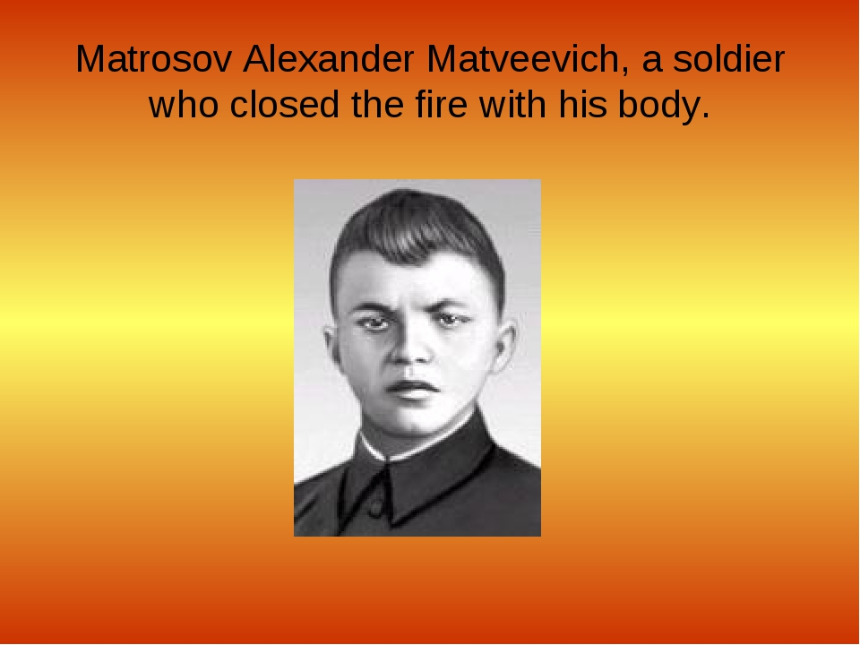 Matrosov Alexander Matveevich, a soldier who closed the fire with his body.